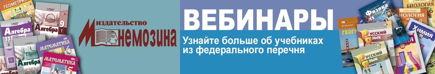 Расписание вебинаров издательства Мнемозина на Май 2021